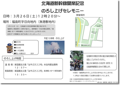 20160326noroshi.png