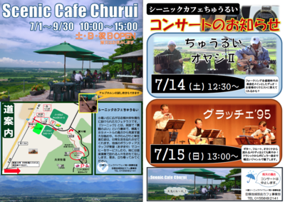 2018churui-cafe-all.png