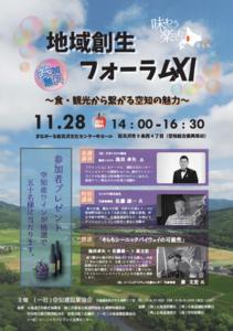 chiikisousei20161128.png