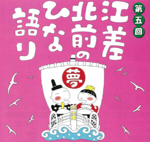 esashi-hinamatsuri.png