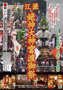 esashi_ubagami2017.jpg
