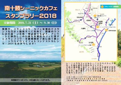 minamitokachi2018stamprally.png
