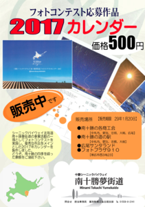 minamitokachi_calendar01.png