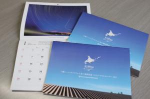 minamitokachi_calendar02.png