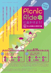 picnicride_vol03-4.png