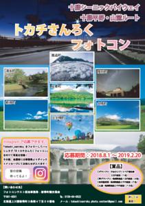 tokachi_sanroku_photocon.png