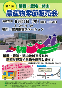 toyotaki20160811.png