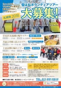 yukihane2018.png