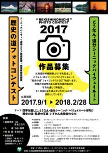 dounan_photocon.png