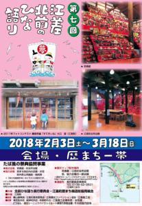 esashi坂.hina.png