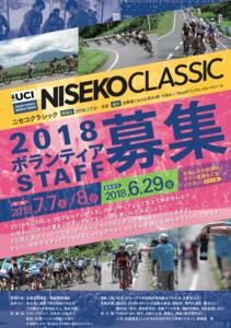nisekoclassic2018.png