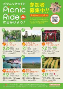 picnicride2018autumn.png