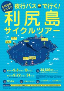 rishiri_cycle_tour01.png